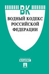 Водный кодекс РФ по состоянию на 01.10.2018