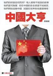 《中國大亨》