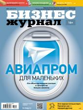 Бизнес-журнал, 2015/11: Москва