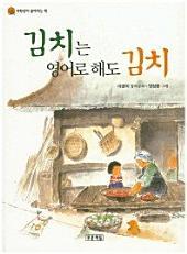 김치는 영어로 해도 김치저학년이 좋아하는 책