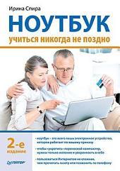 Ноутбук: учиться никогда не поздно. 2-е изд.