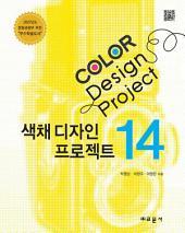 COLOR DESIGN PROJECT 14 : 컬러디자인 프로젝트 14