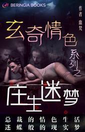 庄生迷梦: 情色玄奇系列