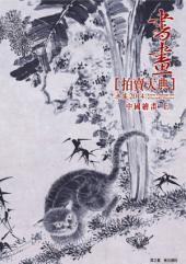 2014 書畫拍賣大典 I: 中國繪畫編 (上)