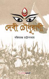দেবী চৌধুরাণী / Debi Chaudhurani (Bengali): Bengali Novel