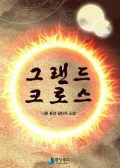 [세트] 그랜드 크로스(전14권/완결)
