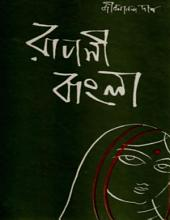 রূপসী বাংলা (Bengali): A Bangla Poetry collection