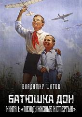 """Батюшка Дон: Книга I """"Между жизнью и смертью"""""""