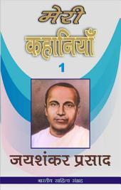 मेरी कहानियाँ-जयशंकर प्रसाद-1 (Hindi Stories): Meri Kahania-Jaishankar Prasad-1(Hindi Stories)