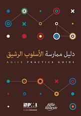Agile Practice Guide  Arabic  PDF