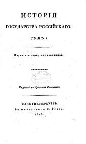 История государства Российскаго: Том 1