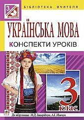 Українська мова. Конспекти уроків 3 клас