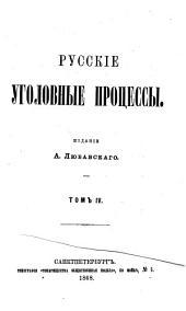 Русскіе уголовные протсессы: Том 4
