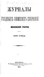 Журналы уѣздных земских собраній Московской губерніи 1867 года