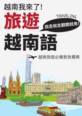 旅遊越南語: 最豐富的越語自學教材