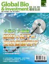 環球生技201403: 掌握大中華生技市場脈動‧亞洲專業華文生技產業月刊