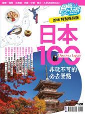 食尚玩家: 2016日本100非玩不可
