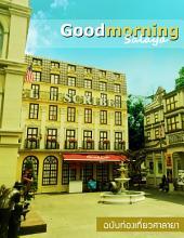 Good morning ฉบับ Taste of Salaya: วารสารอ่านฟรีๆ ของ สวัสดี ออนไลน์ สำนักพิมพ์