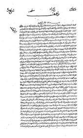 Ǧawāmi' al-kalim min 'aqā'id an-niḥal al-islāmīya: 1,3