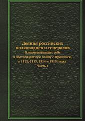 Деяния российских полководцев и генералов