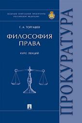 Философия права. Курс лекций