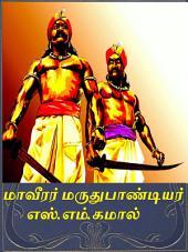MaaVeerer Maruthu Pandiyar: மாவீரர் மருதுபாண்டியர்