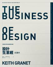 設計生意經 (免費試讀本): 空間設計師的創業獲利提案
