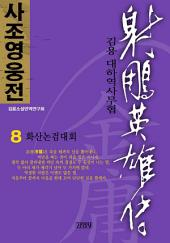 사조영웅전(射雕英雄傳) 8. 화산논검대회
