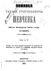 Поминки Тараса Григорьевича Шевченка 25-го февраля 1879 года в Одессѣ