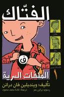 Al Malafat Al Sirriya  Al Rajul Al Fatak  Shredderman  PDF