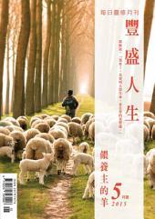 餵養主的羊: 豐盛人生靈修月刊2015年05月號