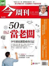 今周刊 第963期 50萬當自己的老闆 少年頭家創業成功日記