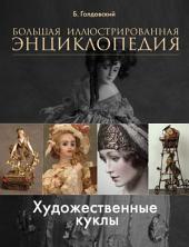 Художественные куклы. Большая иллюстрированная энциклопедия