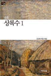 (한국문학산책24 장편소설) 상록수 1