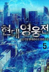 현대영웅전 5권 완결