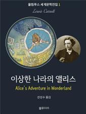 이상한 나라의 앨리스: 올림푸스 세계문학 1