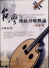台灣傳統音樂槪論: 器樂篇