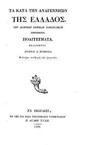 Ta kata tēn anagennēsin tēs Hellados hypo diaphorōn ethnikōn syneleuseōn syntachthenta politeumata