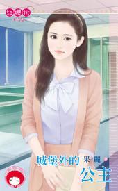 城堡外的公主: 禾馬文化紅櫻桃系列1047