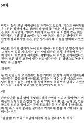 [연재] 리블 온라인 50화