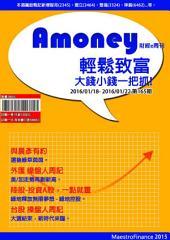 Amoney財經e周刊: 第165期