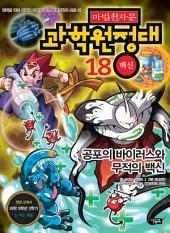 마법천자문 과학원정대 18권