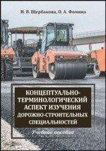 Концептуально-терминологический аспект изучения дорожно-строительных специальностей