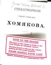 Стихотворенѝя Алексѣя Степановича Хомякова