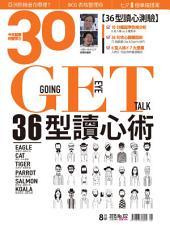 30雜誌2015年8月號: GET 36型讀心術