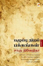 பழுப்பு நிறப் பக்கங்கள் / Pazhuppu Nira Pakkangal (Tamil)