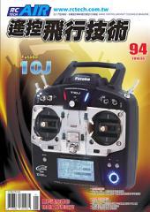 遙控飛行技術94