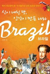 신이 내린 땅, 인간이 만든 나라 브라질