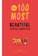 The 100 Most Beautiful Chinese Characters