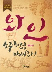 와인 소주처럼 마셔라! : 전국 대학 와인 교과서